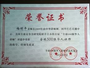 全球500强华人讲师称号