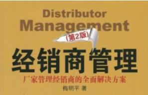 书籍《经销商管理》第二版