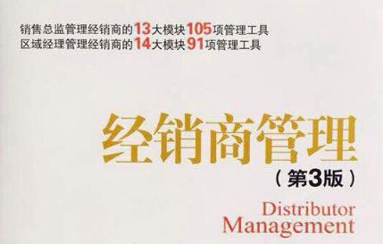 书籍《经销商管理》第三版