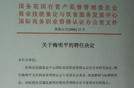 国务院国资委经销商管理师认证专家委员