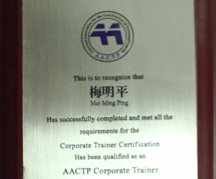 美国AACTP企业内部培训师