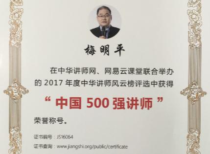度中国500强讲师