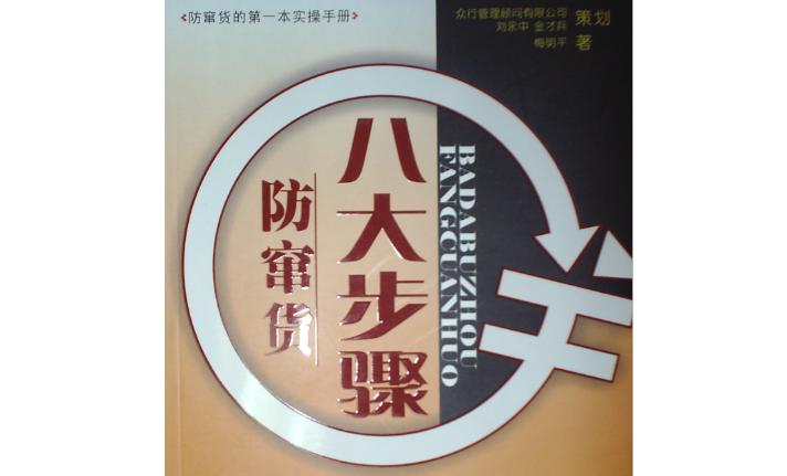 书籍《八大步骤防窜货》
