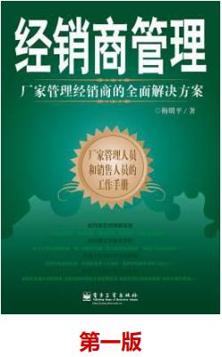 书籍:《经销商管理》第一版