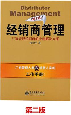 书籍:《经销商管理》第二版