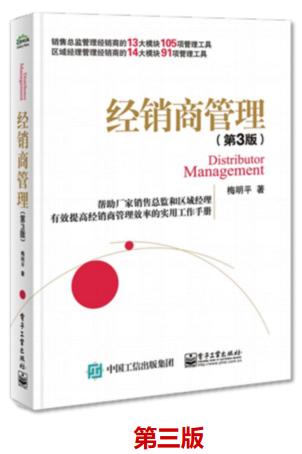 书籍:《经销商管理》第三版
