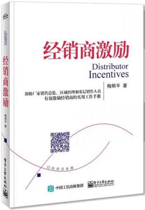 书籍:《经销商激励》