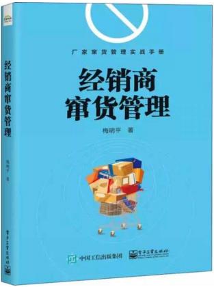 书籍:《经销商窜货管理》